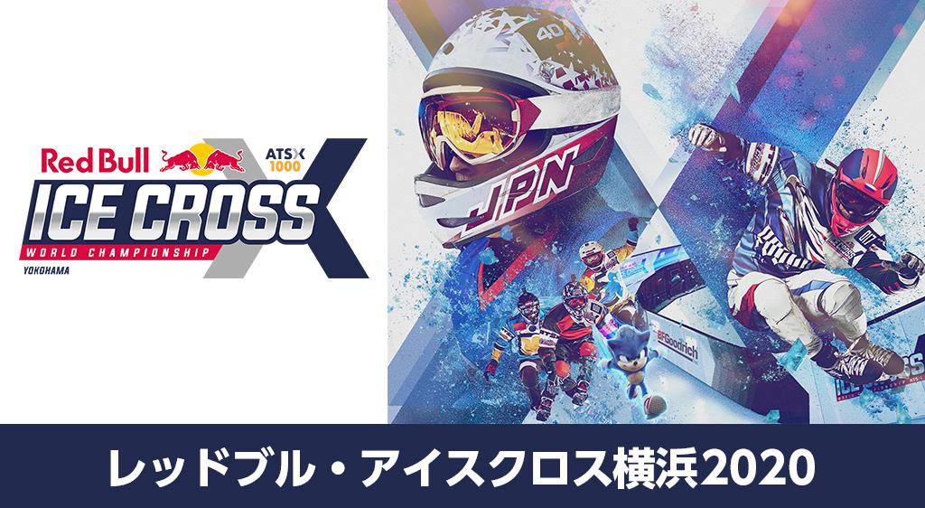 レッドブル・アイスクロス横浜2020