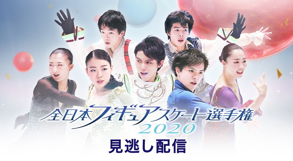 全日本フィギュアスケート選手権2020