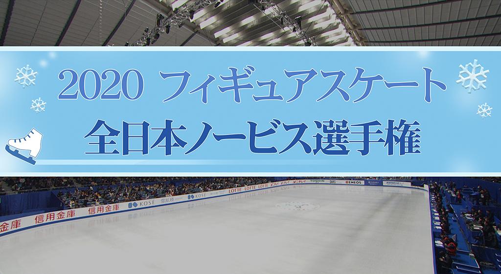 2020フィギュアスケート ブロック大会