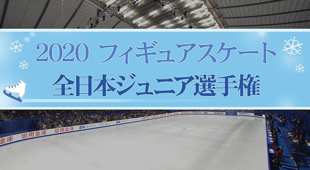 全日本ジュニアフィギュアスケート選手権2020