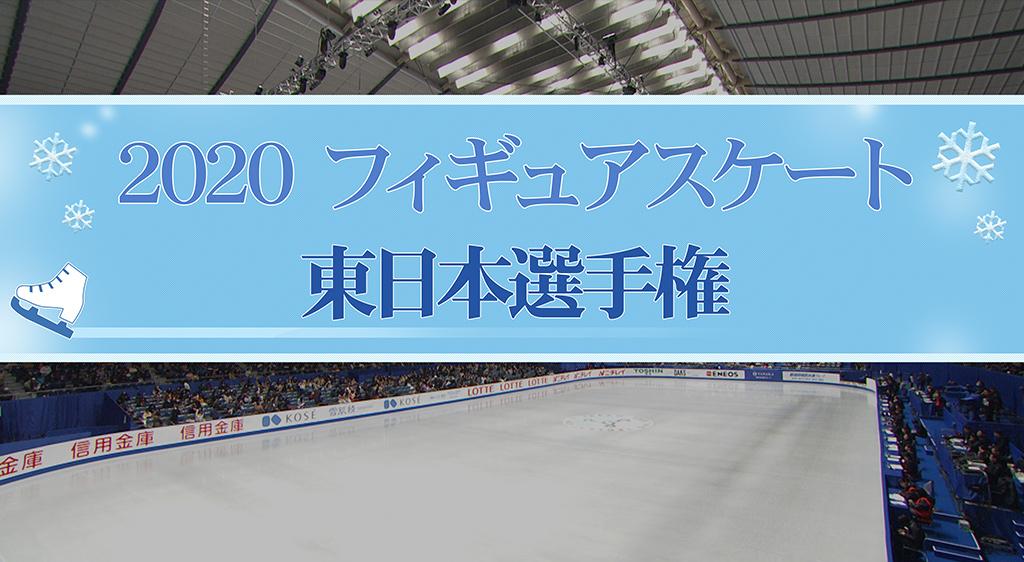 東日本フィギュアスケート選手権大会 2020