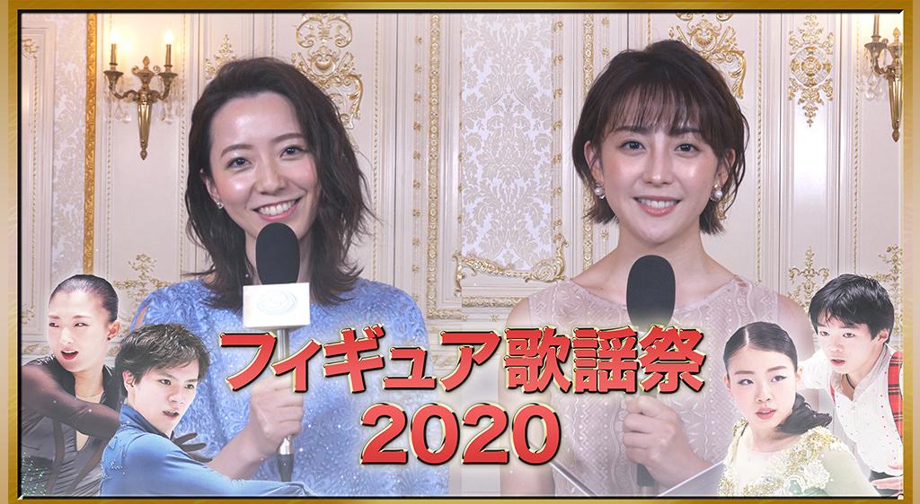フィギュア歌謡祭2020