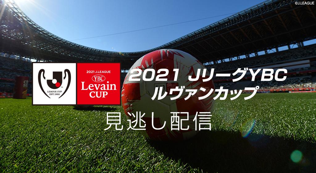 2021 JリーグYBCルヴァンカップ