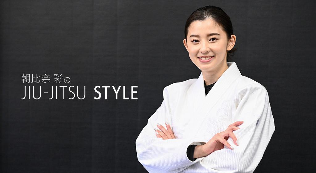 朝比奈彩のJIU-JITSU STYLE