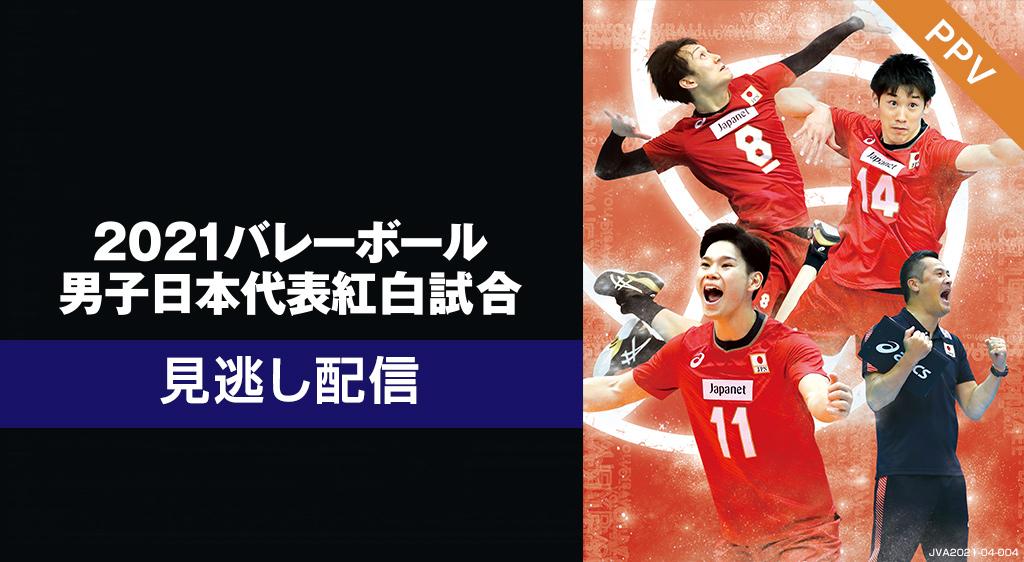 2021バレーボール男子日本代表紅白試合