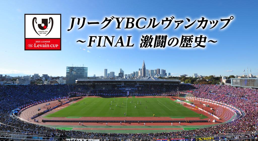 JリーグYBCルヴァンカップ ~FINAL 激闘の歴史~