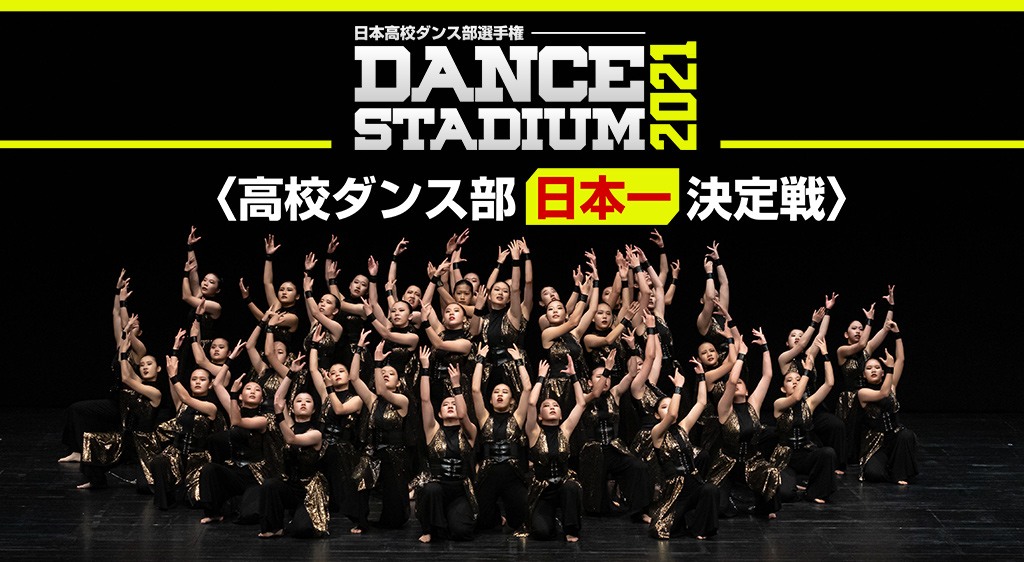 DANCE STADIUM~高校ダンス部日本一決定戦~夏の全国大会2021