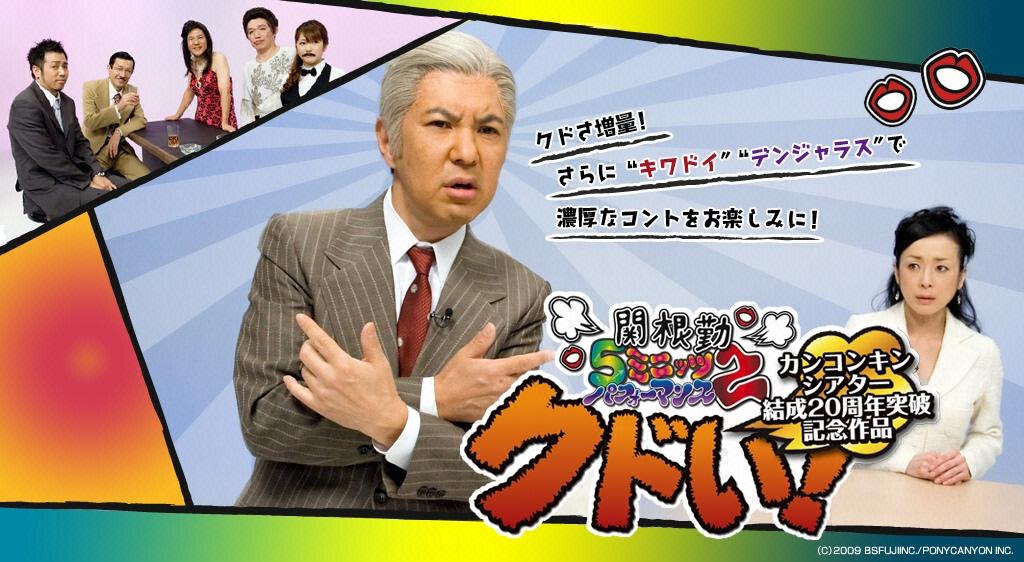 カンコンキンシアター結成20周年突破記念作品『クドい!』
