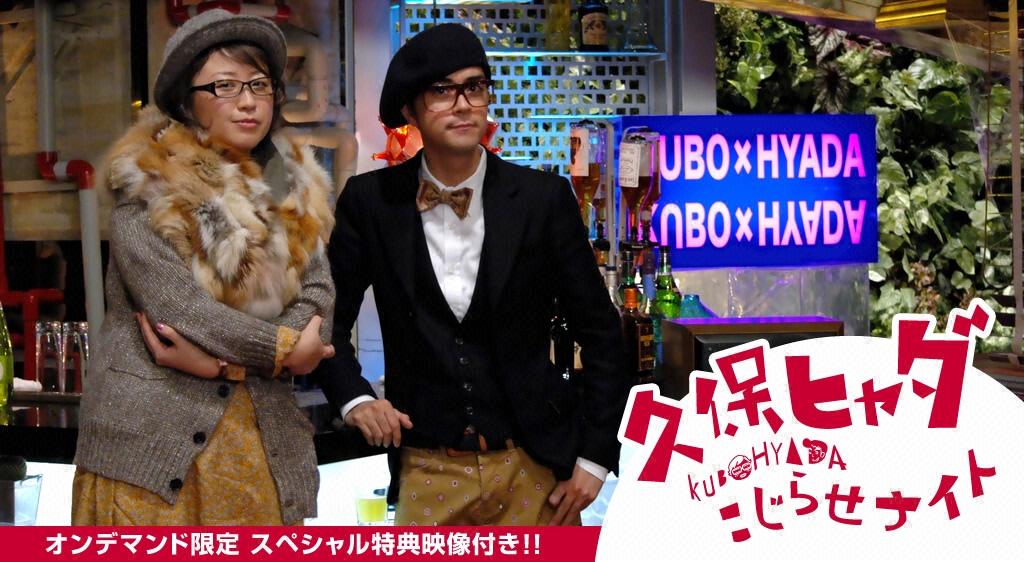 久保ヒャダ こじらせナイト(2012年12月1日放送)