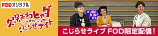 こじらせライブ FOD限定配信