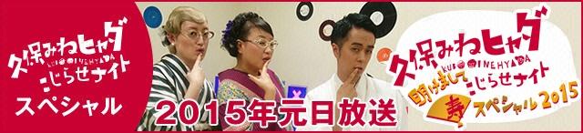 久保みねヒャダ_明けましてこじらせナイト_寿スペシャル 2015