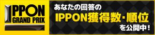 あなたの回答のIPPON獲得数・順位を公開中!