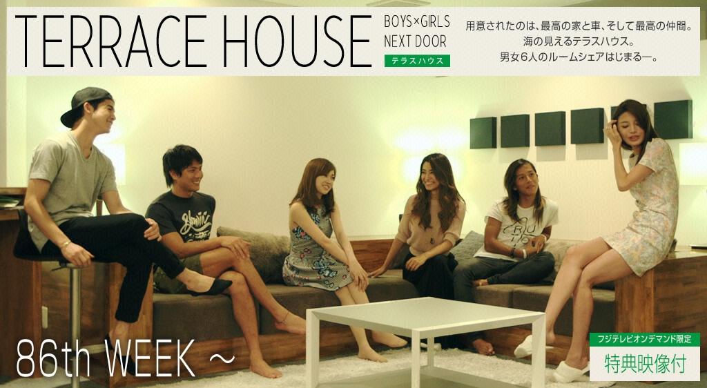 ハウス テラス フジ テレビ 木村花さんの死で問われる「テラスハウス」の責任と番組のあり方