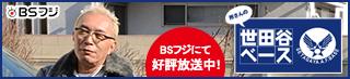 【BSフジ】所さんの世田谷ベース公式サイト
