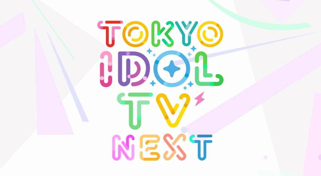 TOKYO IDOL TV NEXT