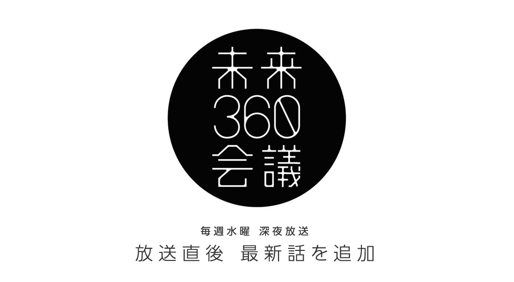 未来360会議
