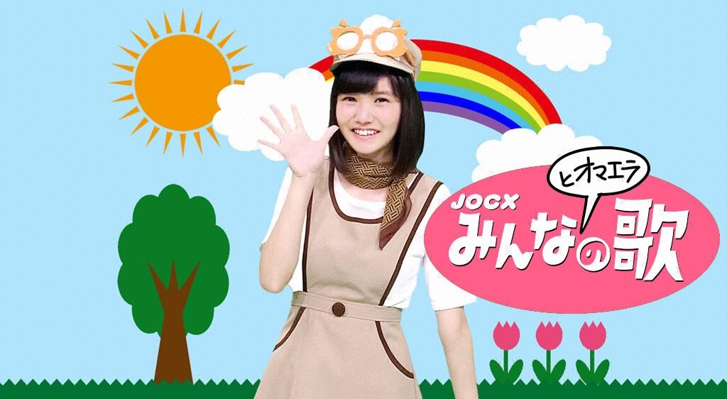 JOCXみんなとオマエラの歌