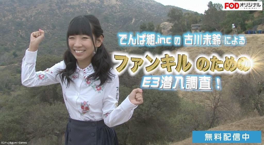 でんぱ組.incの古川未鈴によるファンキルのためのE3潜入調査!