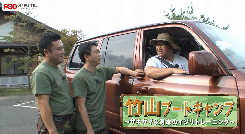 竹山ブートキャンプ!~ザキヤマ&河本のイジリトレーニング~
