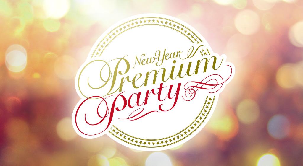 New Year Premium Party2017 スぺシャルエディション
