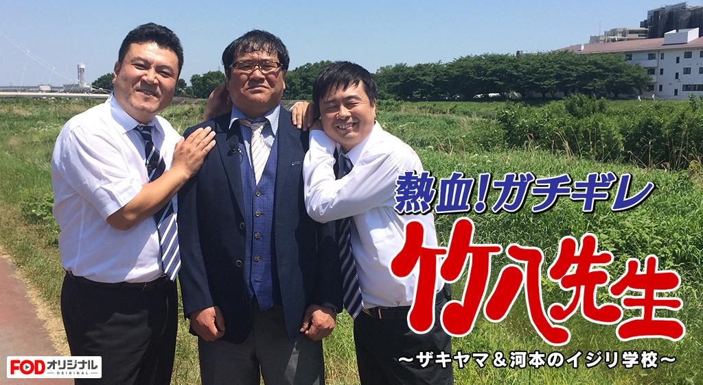 熱血!ガチギレ竹八先生~ザキヤマ&河本のイジリ学校~