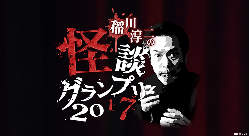 稲川淳二の怪談グランプリ2017