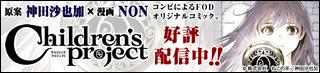 Children's project 好評配信中!