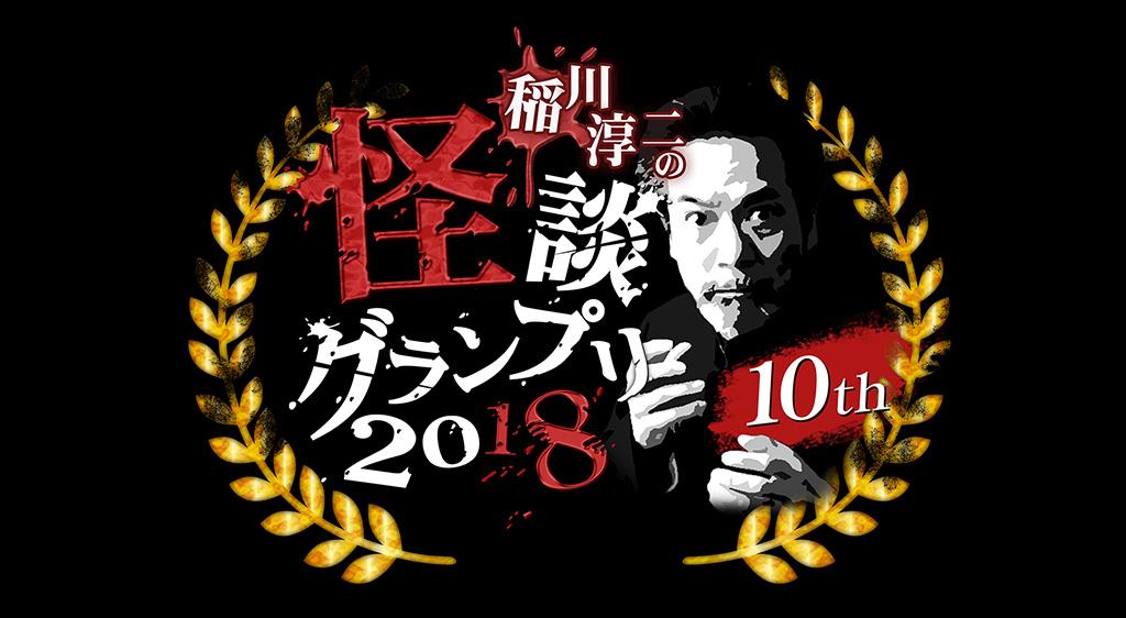 稲川淳二の怪談グランプリ2018