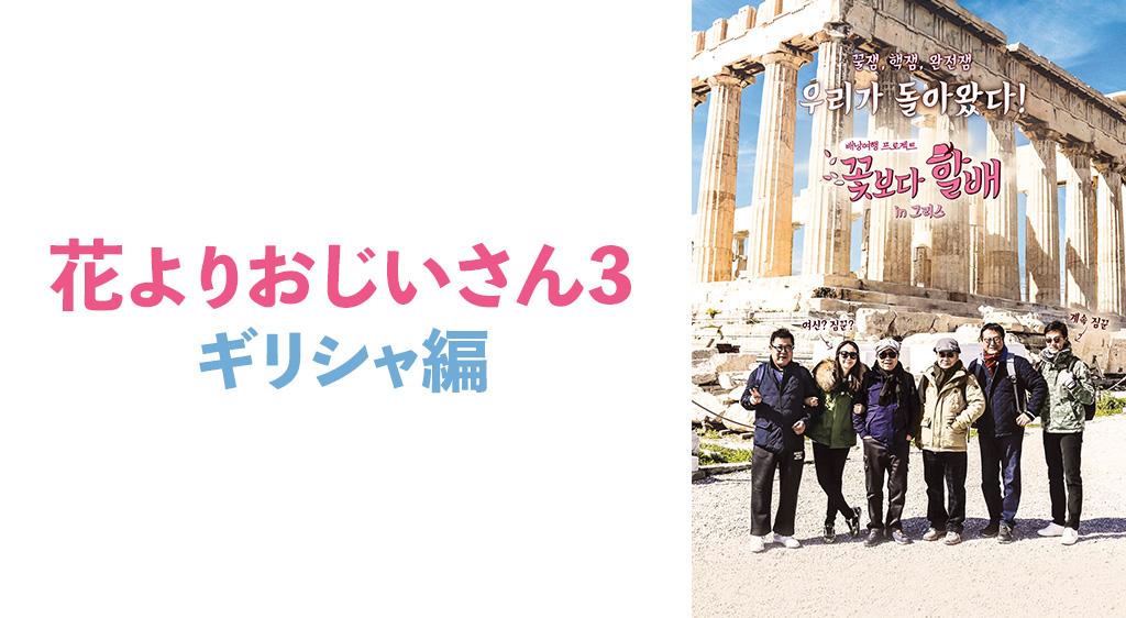花よりおじいさん3‐ギリシャ編