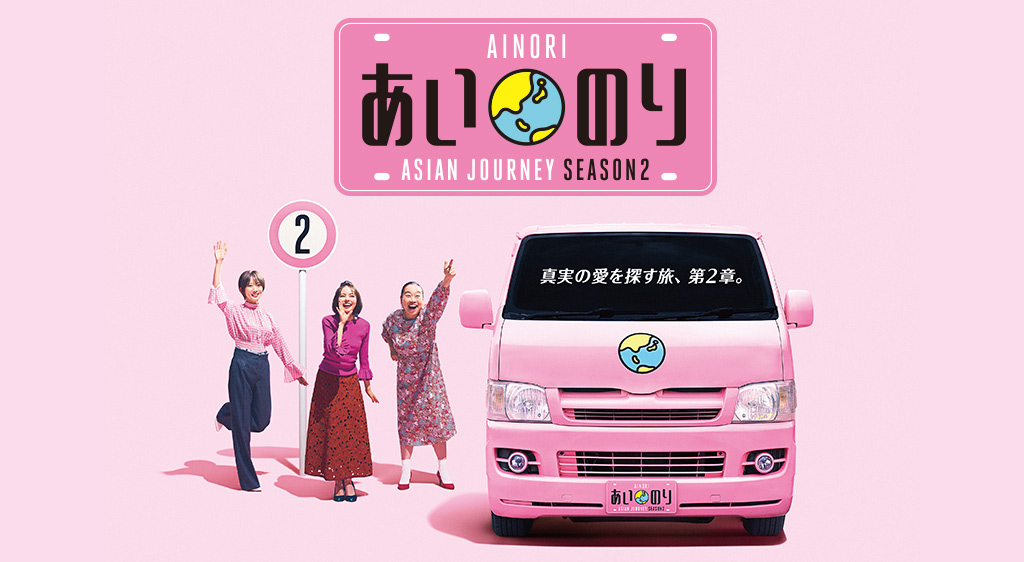 あいのり:Asian Journey SEASON2