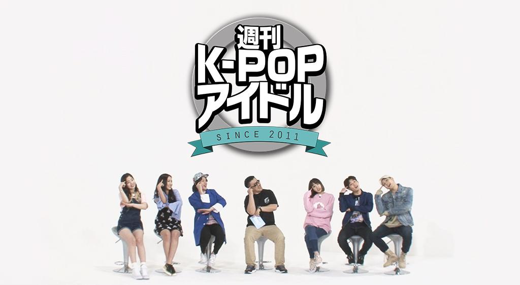 週刊K‐POPアイドル