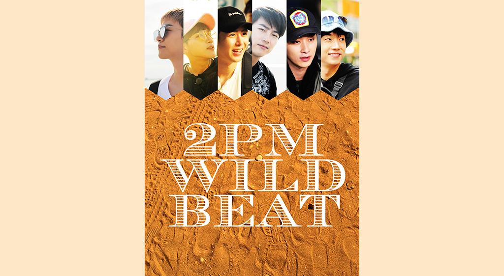 2PM WILD BEAT~240時間完全密着!オーストラリア疾風怒涛のバイト旅行~
