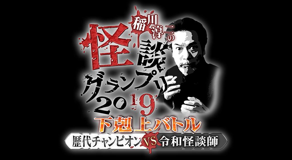 稲川淳二の怪談グランプリ2019