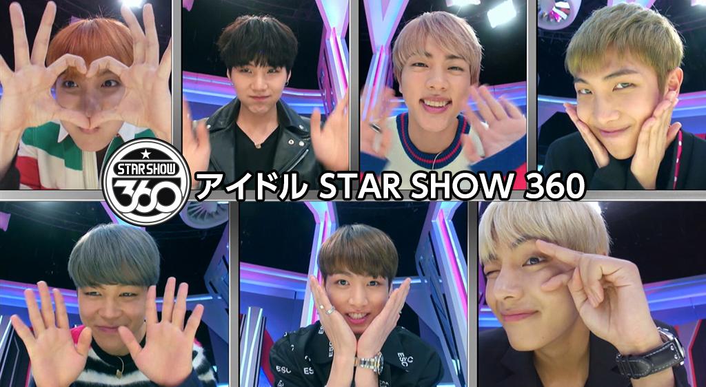 アイドル STAR SHOW 360