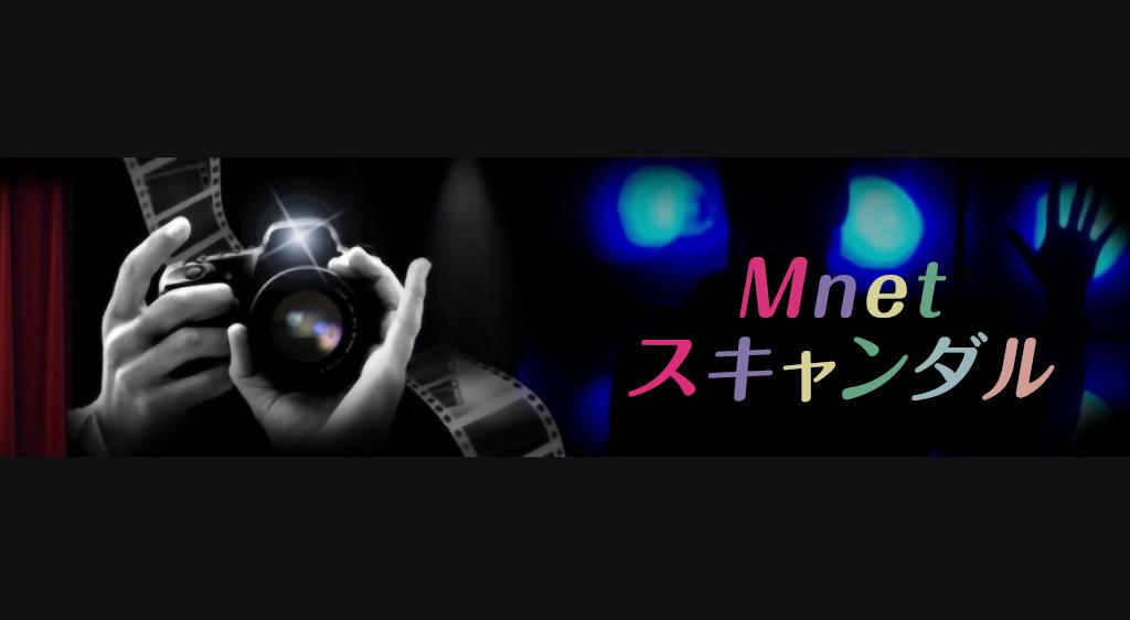 Mnetスキャンダル
