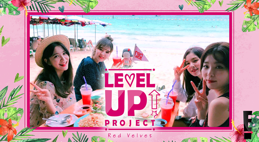Red VelvetのLEVEL UP Project シーズン1