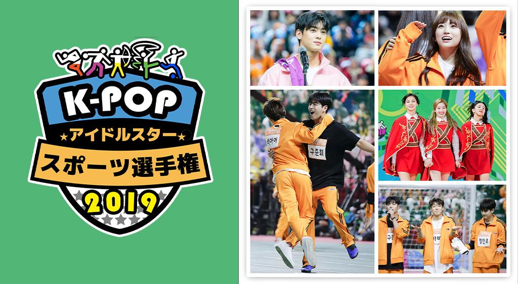 K‐POPアイドルスタースポーツ選手権2019