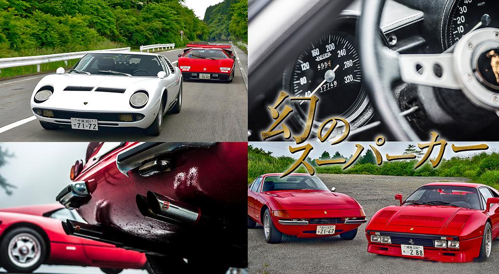 幻のスーパーカーシリーズ