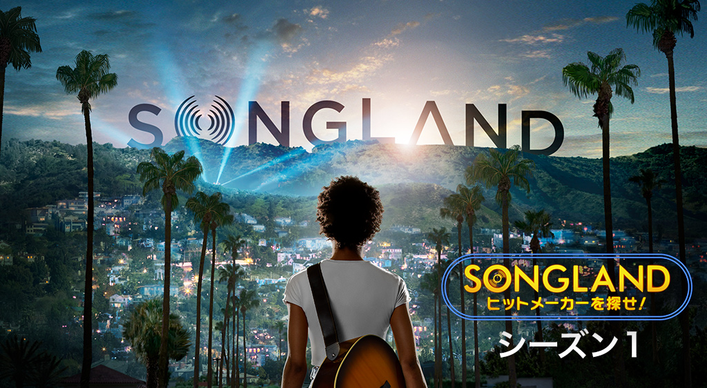 SONGLAND ヒットメーカーを探せ! シーズン1