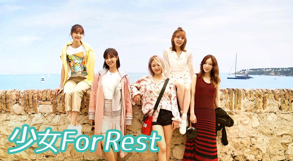 少女For Rest