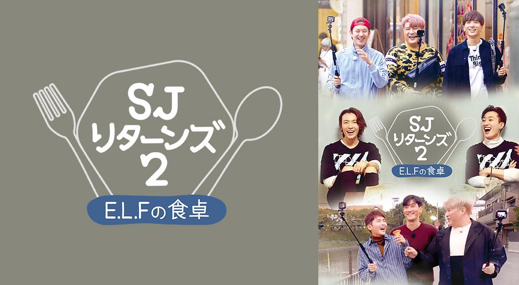 SJ リターンズ2‐E.L.Fの食卓‐