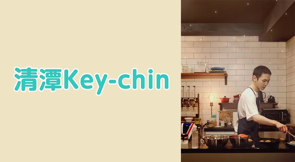 清潭Key-chin