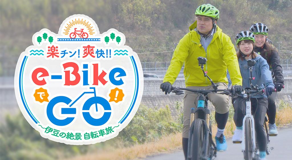 楽チン!爽快!!e-BikeでGO!!!~伊豆の絶景自転車旅