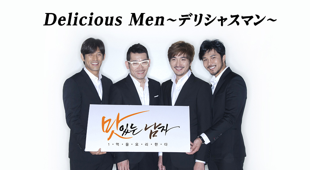 Delicious Men~デリシャスマン~