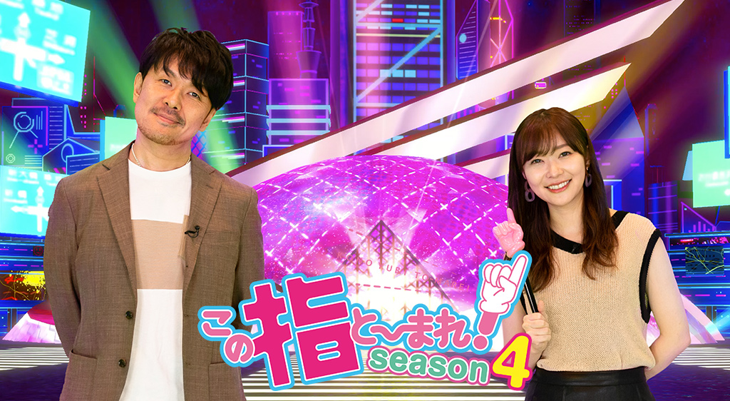 この指と~まれ!season4