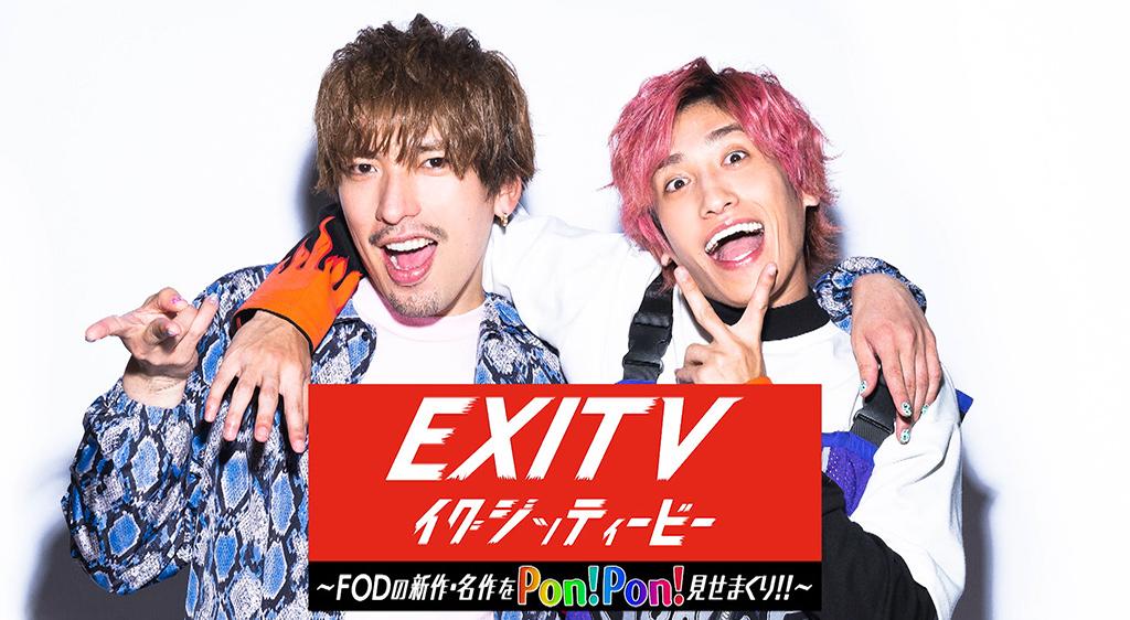 EXITV~FODの新作・名作をPon!Pon!見せまくり!!~