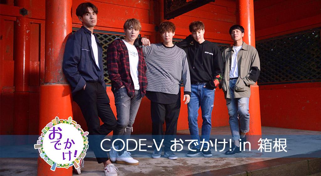 CODE-V おでかけ!in 箱根