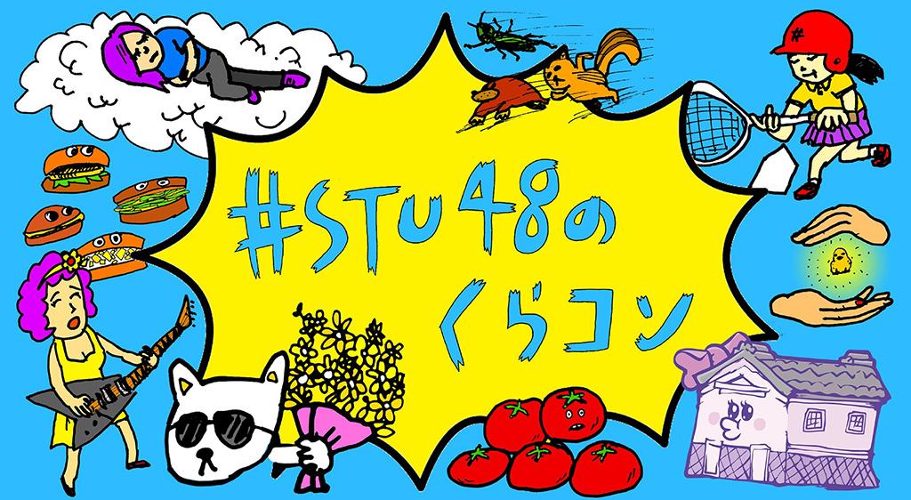 #STU48のくらコン