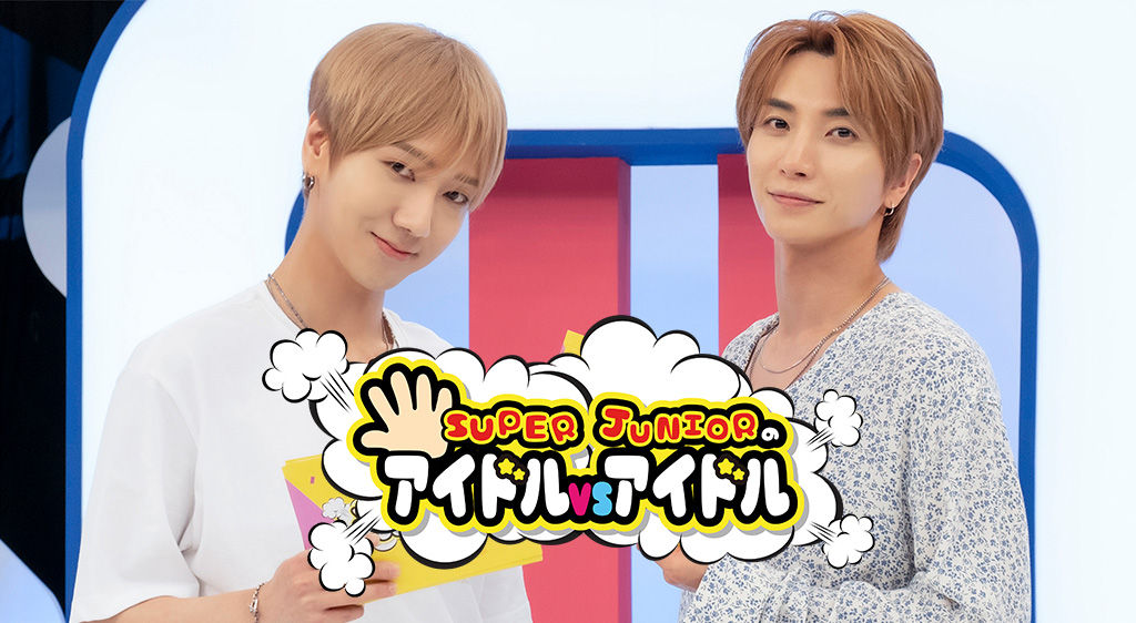 SUPER JUNIORの IDOL VS IDOL