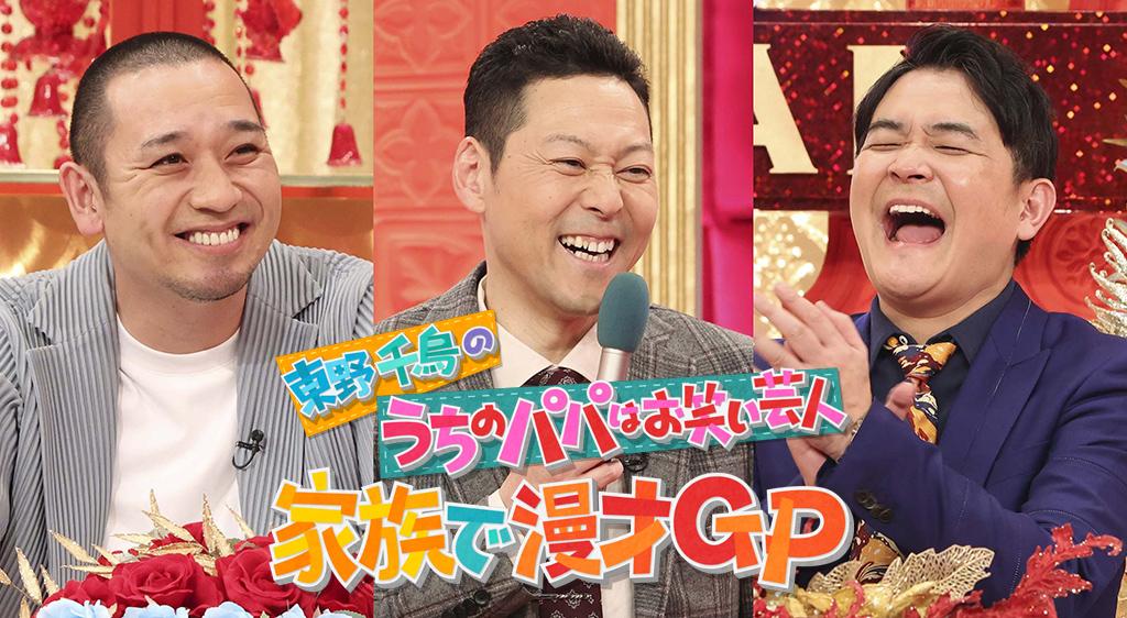東野・千鳥のうちのパパはお笑い芸人 家族で漫才GP